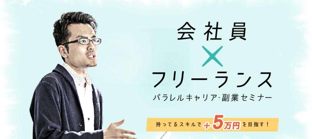 会社員×フリーランス「パラレルキャリア副業セミナー」