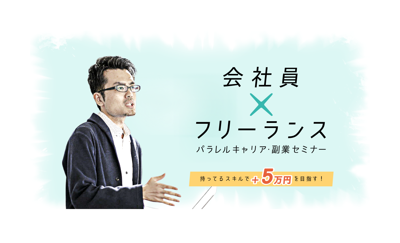 フリーランス・ノマド交流会 のまカフェ 9/30(日)14時〜@大阪