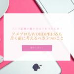 アメブロもWordPressも書く前に考えるべき5つのこと