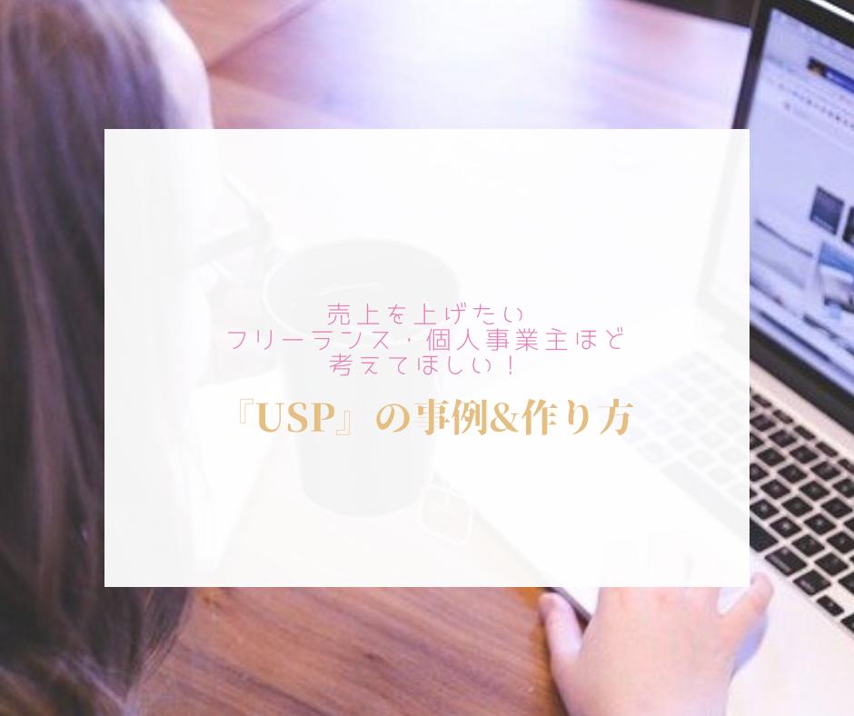 『USP』の事例&作り方