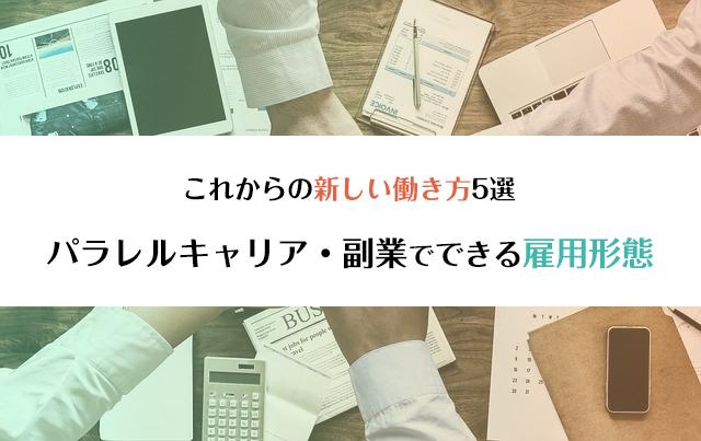 【これからの新しい働き方5選】パラレルキャリア・副業でできる雇用形態