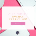 簡単に使えるオンラインツール5選