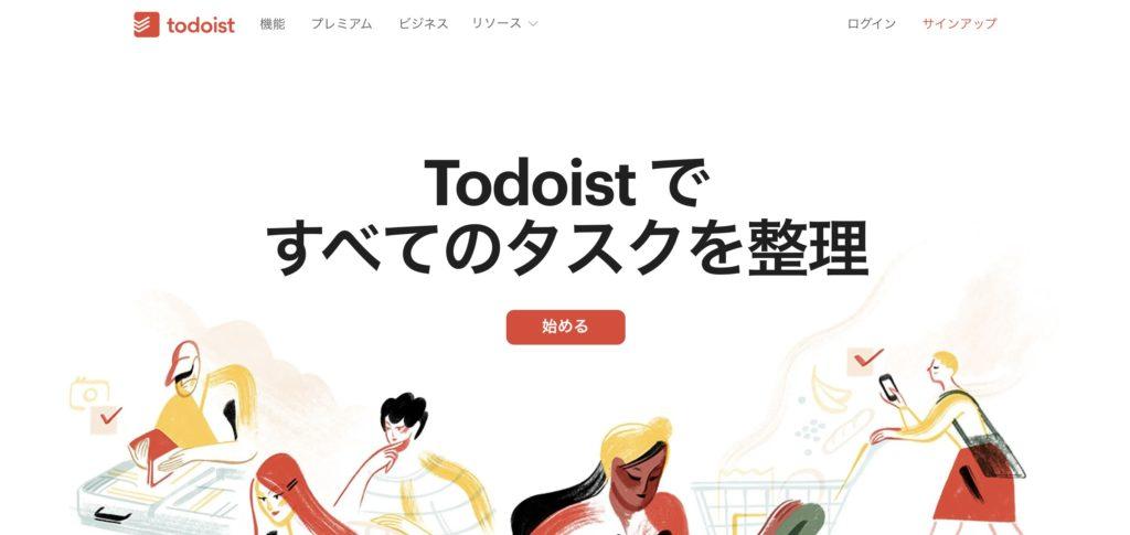 タスク管理ツール Todolist
