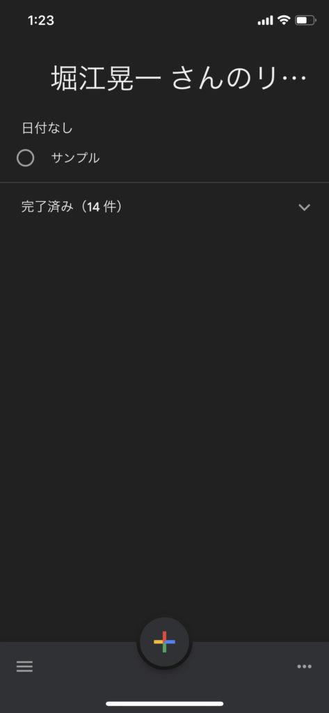 タスク管理ツール「Google ToDo」スマートフォンアプリ