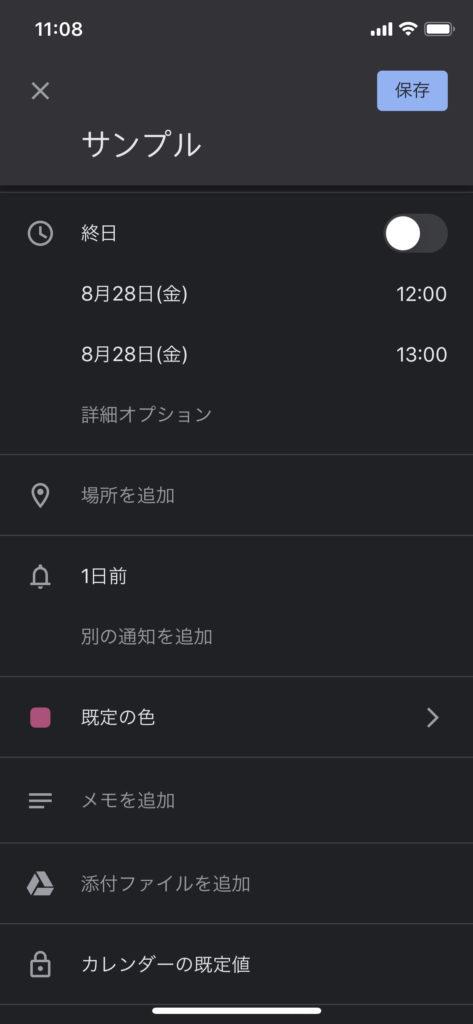 タスク管理ツール「Googleカレンダー」スマートフォン詳細