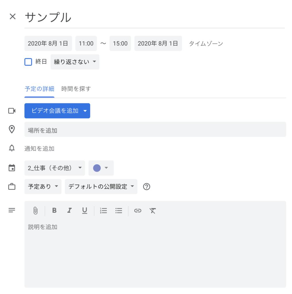 タスク管理ツール「Googleカレンダー」パソコン詳細