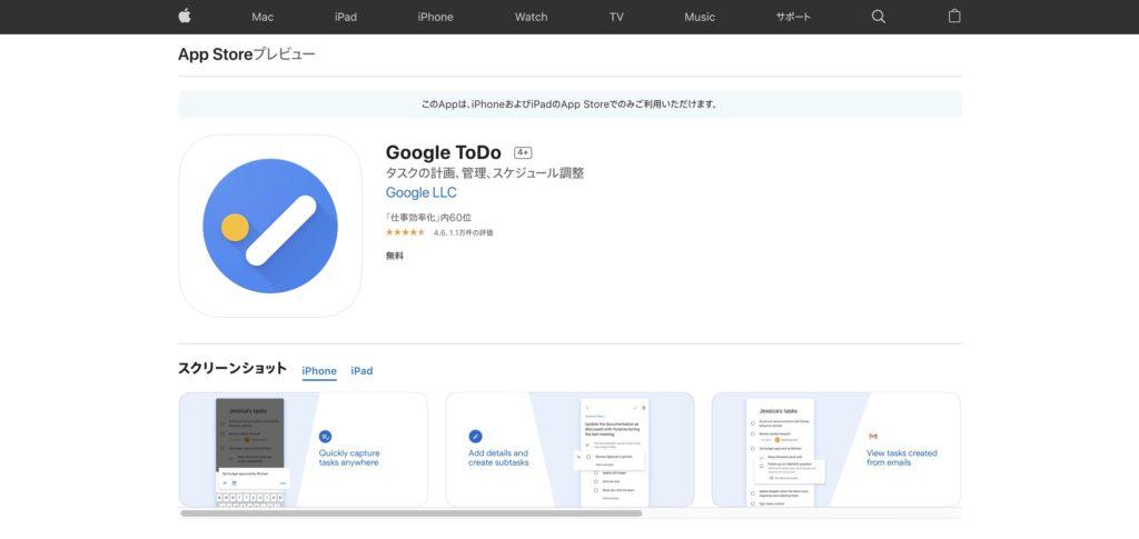 タスク管理ツール「Google ToDo」