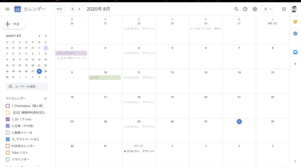 タスク管理ツール「Googleカレンダー」マンスリー
