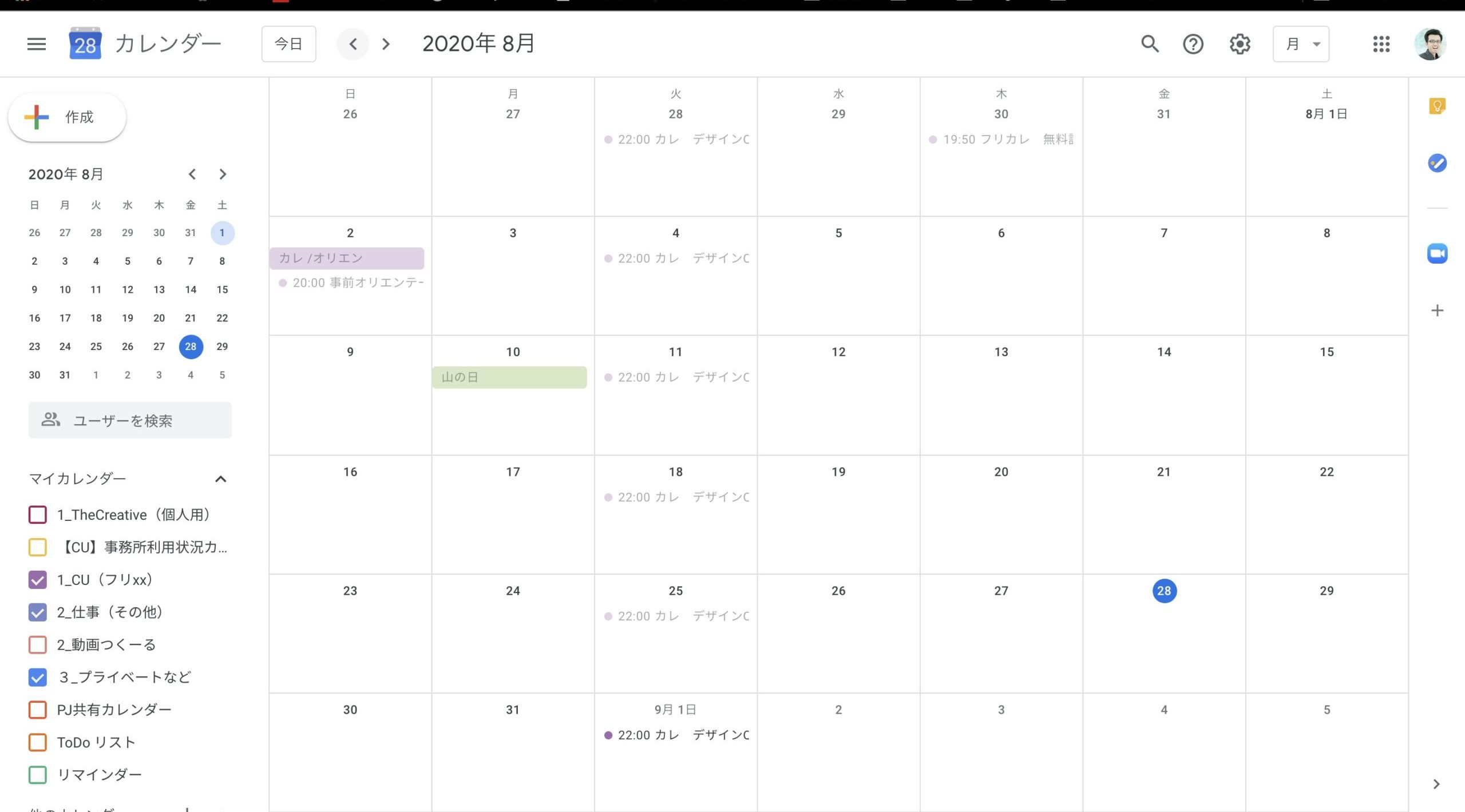 タスク管理ツール「Googleカレンダー」