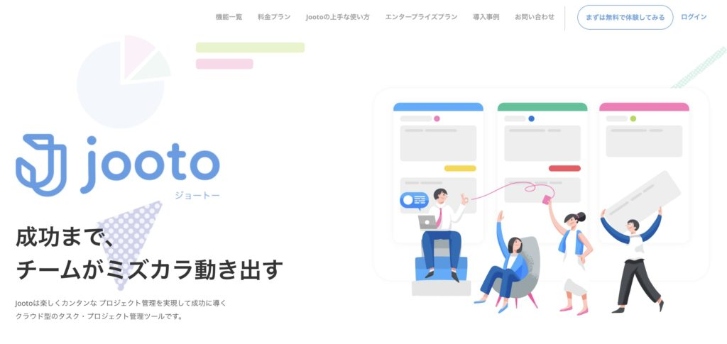 プロジェクト管理ツール jooto