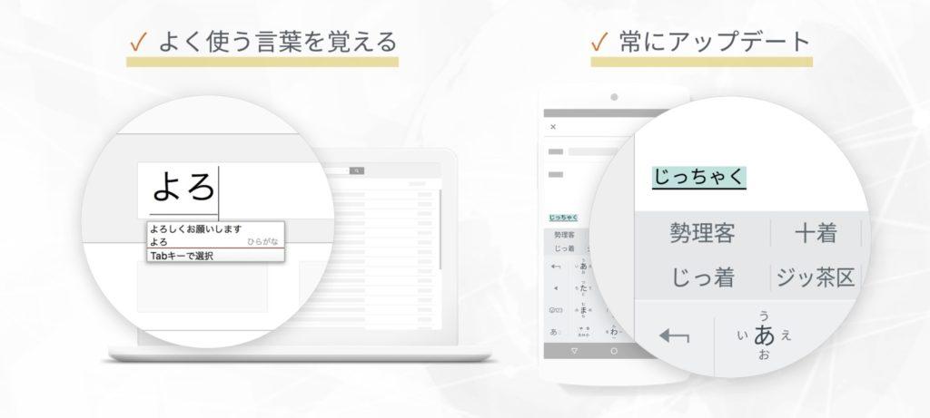 Google 日本語入力の特徴