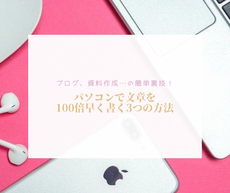 100倍早く書く方法