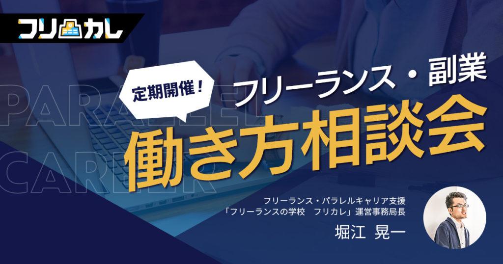 フリーランス・副業(パラレルキャリア)働き方相談会