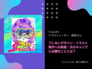 Track#4 イラストレーター 絵馬さん